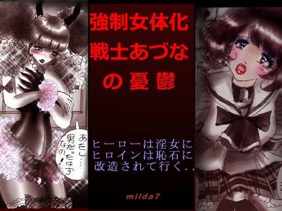 強制女体化戦士あづなの憂鬱 ~男は淫女化、女は淫石化の世界~