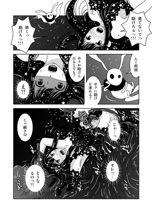 童貞男子魔法少女ニ成リ触手ト初体験ス