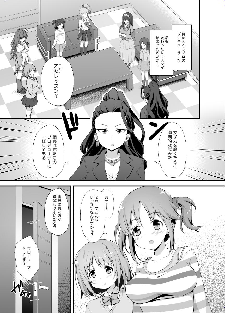 乙女レッスン