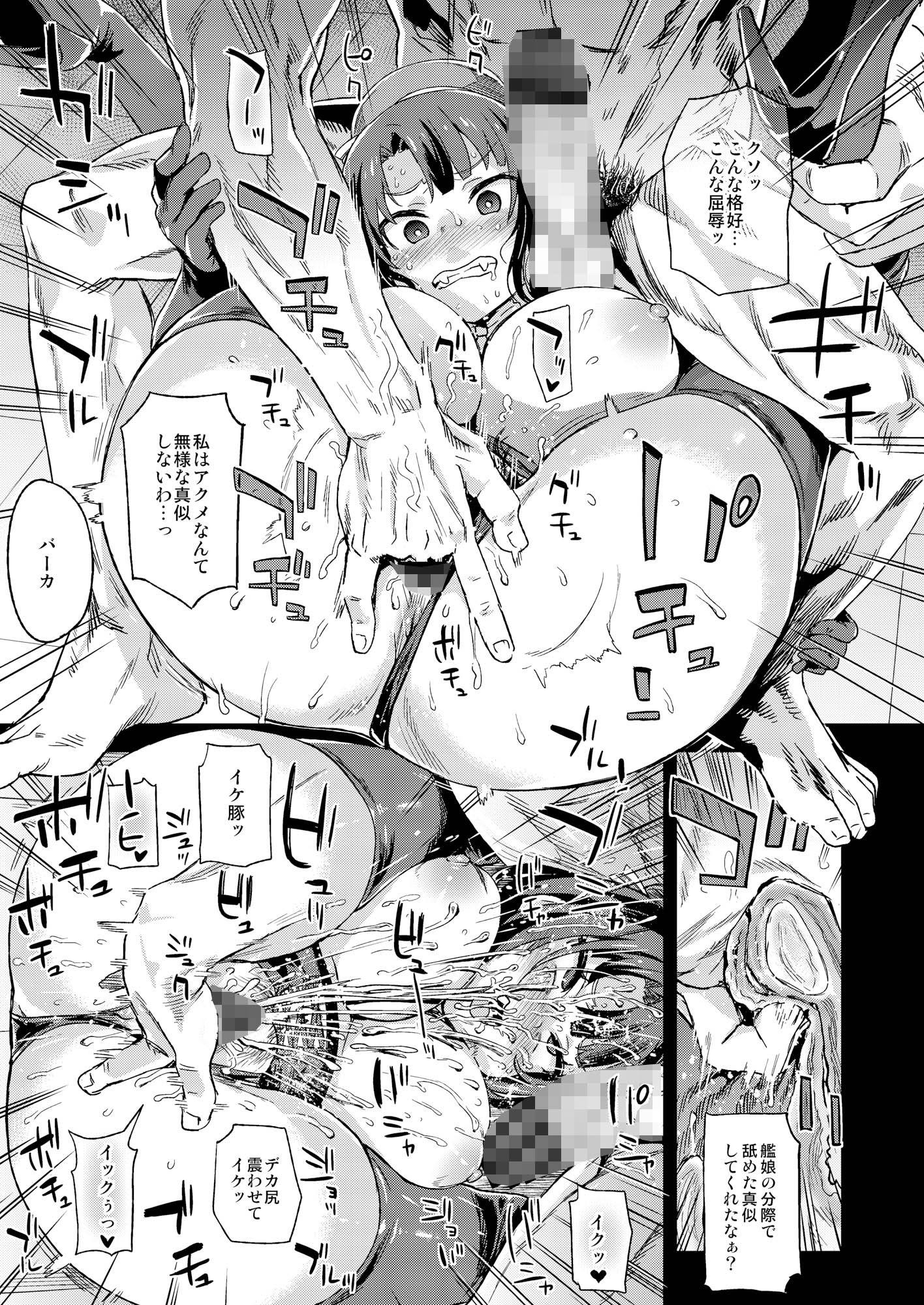 [調教・奴隷]「オトコの娘奴隷」(若宮参太)