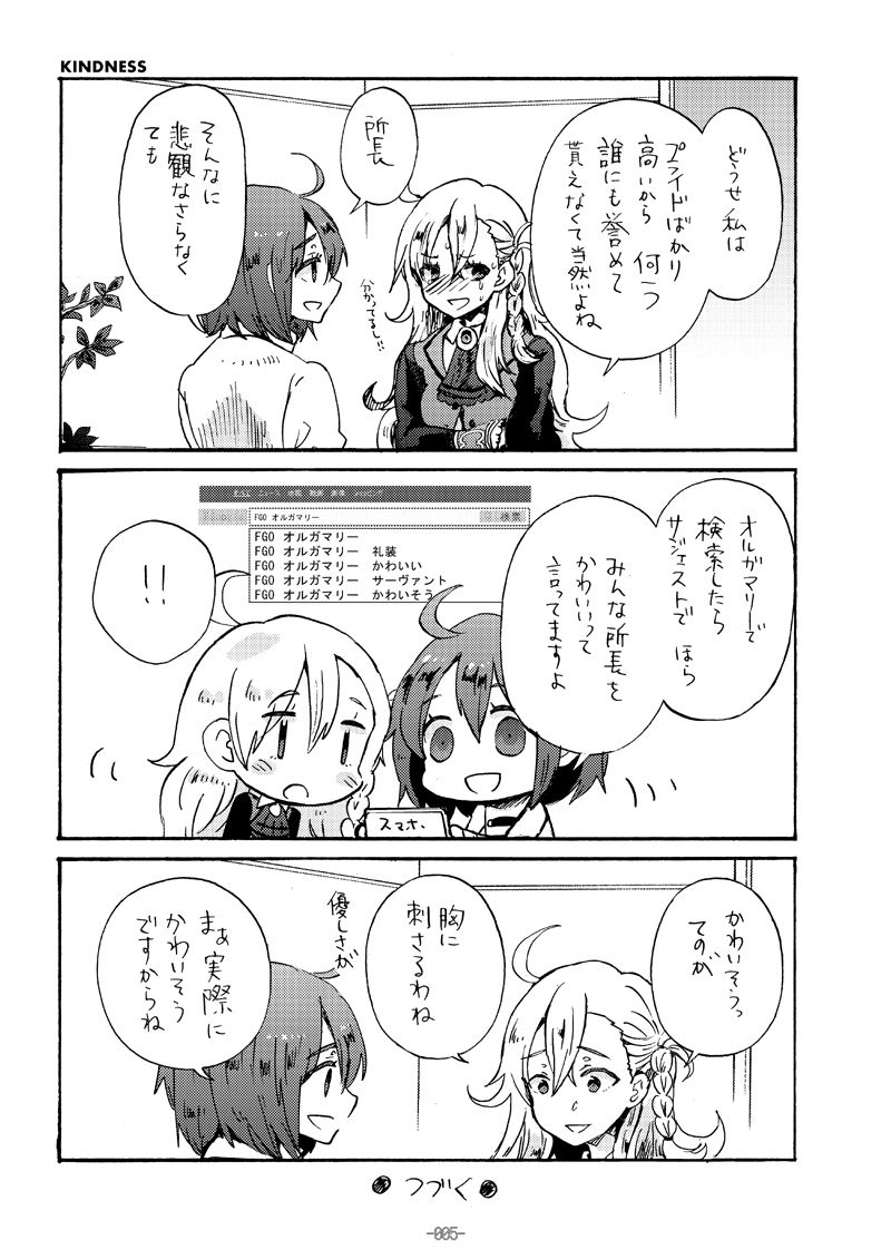 同人ガール:[同人]「Just having her makes sense in this ...