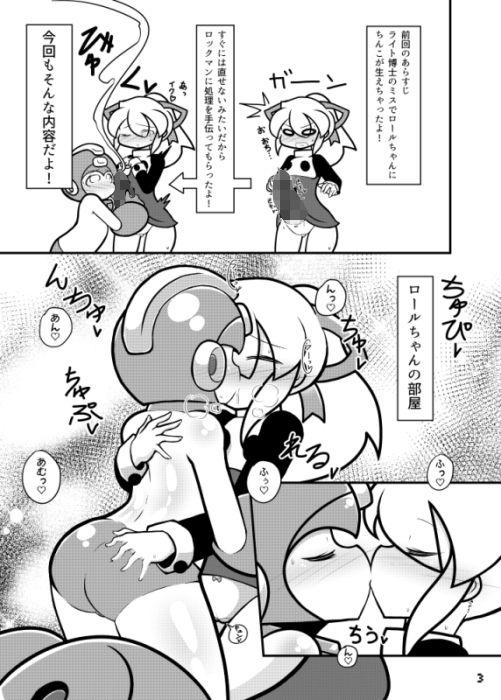 【ロックマン 同人】ロールちゃんにちんこ生えた++