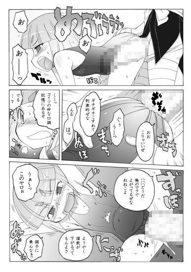 妖女大図鑑6