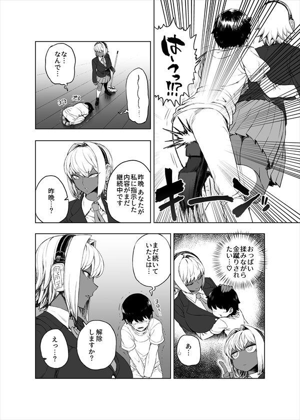 レベルドレイン〜合同誌〜