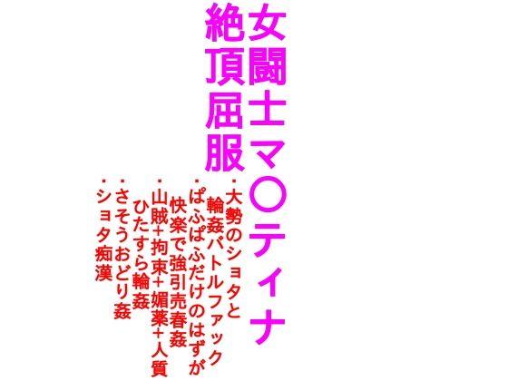 女闘士マ○ティナ絶頂屈服【画像少版】