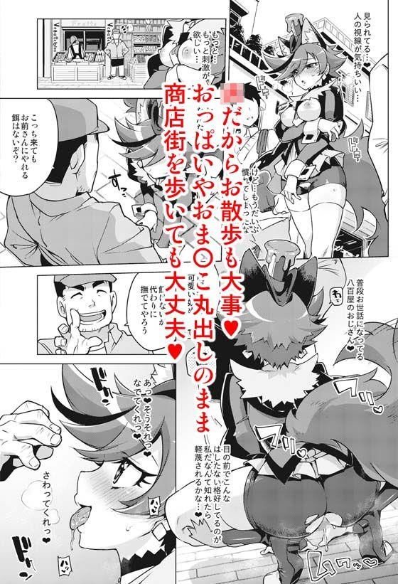 ショコラちゃんのキラキラ☆露出○姦