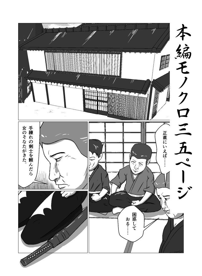 女剣客性奴隷~女剣客綾乃~