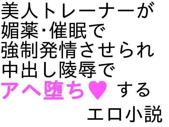 pkmn美女トレーナー陵辱小説