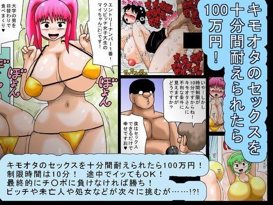 同人ガール:[同人]「キモオタのセックスを十分間耐えられたら100万円!」(bbwH)