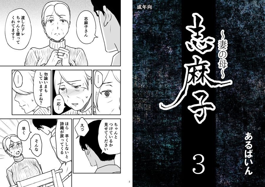 【あるばいん 同人】「志麻子~妻の母~」3