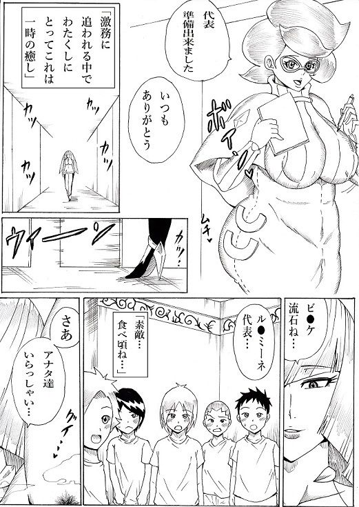 【ポケモン 同人】豊艶な代表