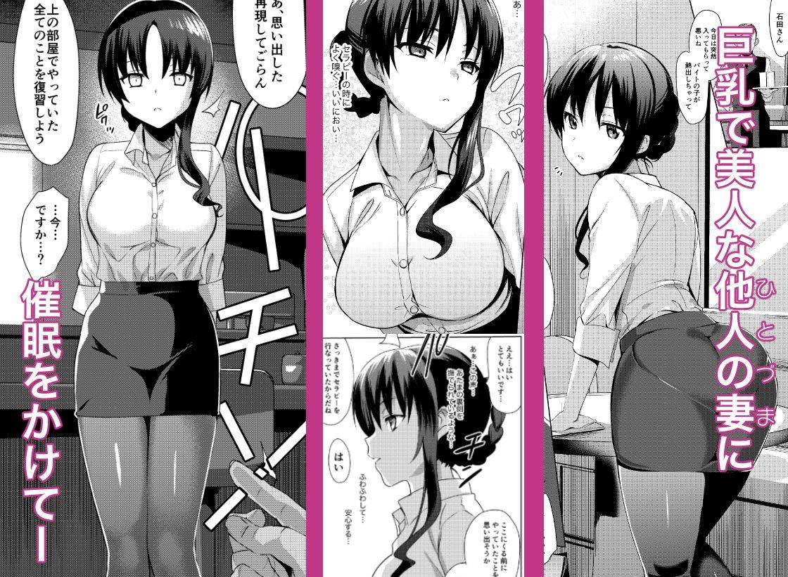 メスメリズム 石田祥子の場合・2のサンプル画像1