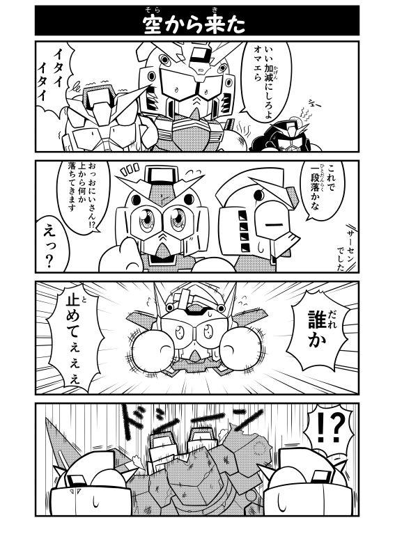 SDガ○ダムフルカラー劇場えくすとり~む(1)