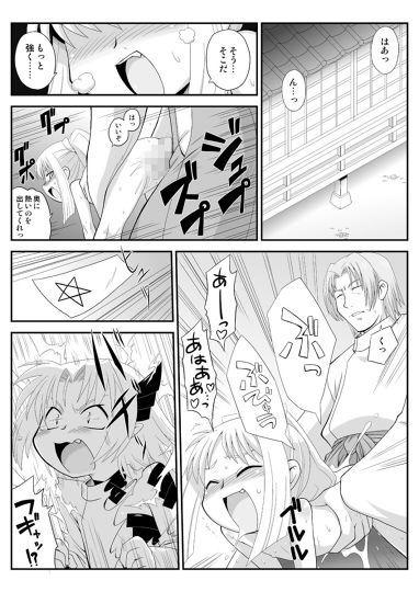 妖女大図鑑8