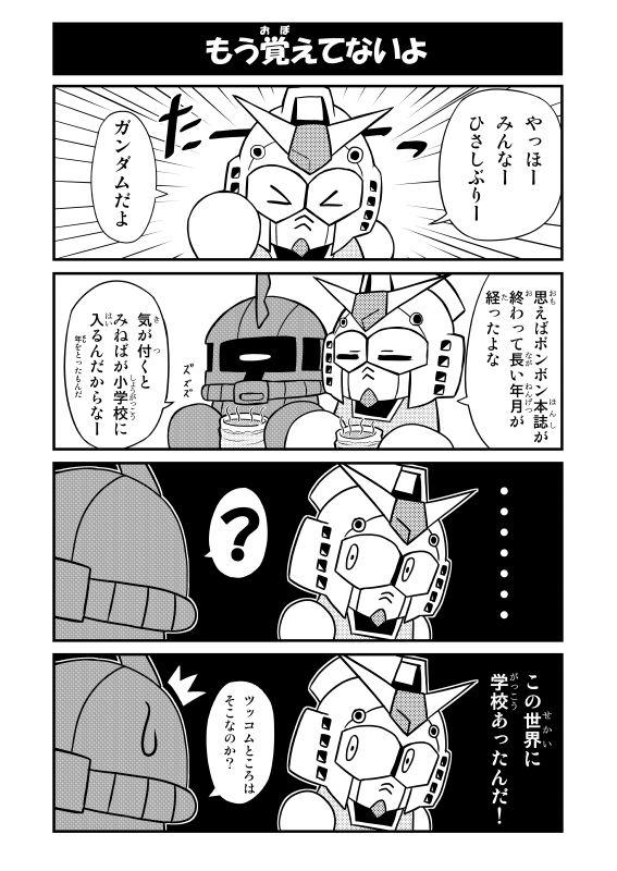 【ミネバ 同人】SDガ○ダムフルカラー劇場NEXTプラス