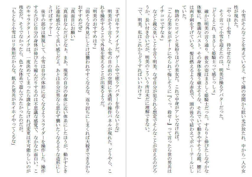 同人ガール:[同人]「感覚共有フルダイブエロゲ~オークに輪姦される魔法少女~」(イオ・リバーサ...