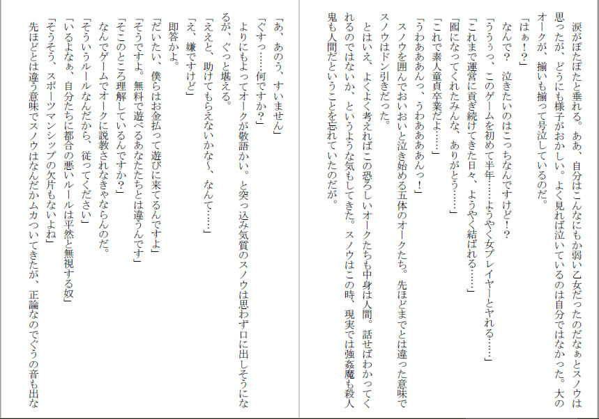 少女×少女×少女 THE ANIMATION 第一幕 「祭子」