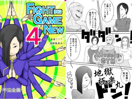 Fighting Game New 4 -不完全版-