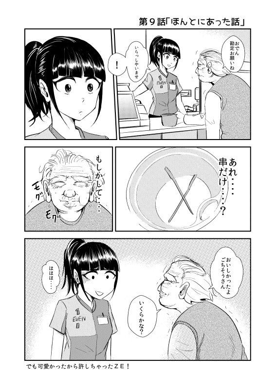 【日常 同人】コンビニDAYS-2-