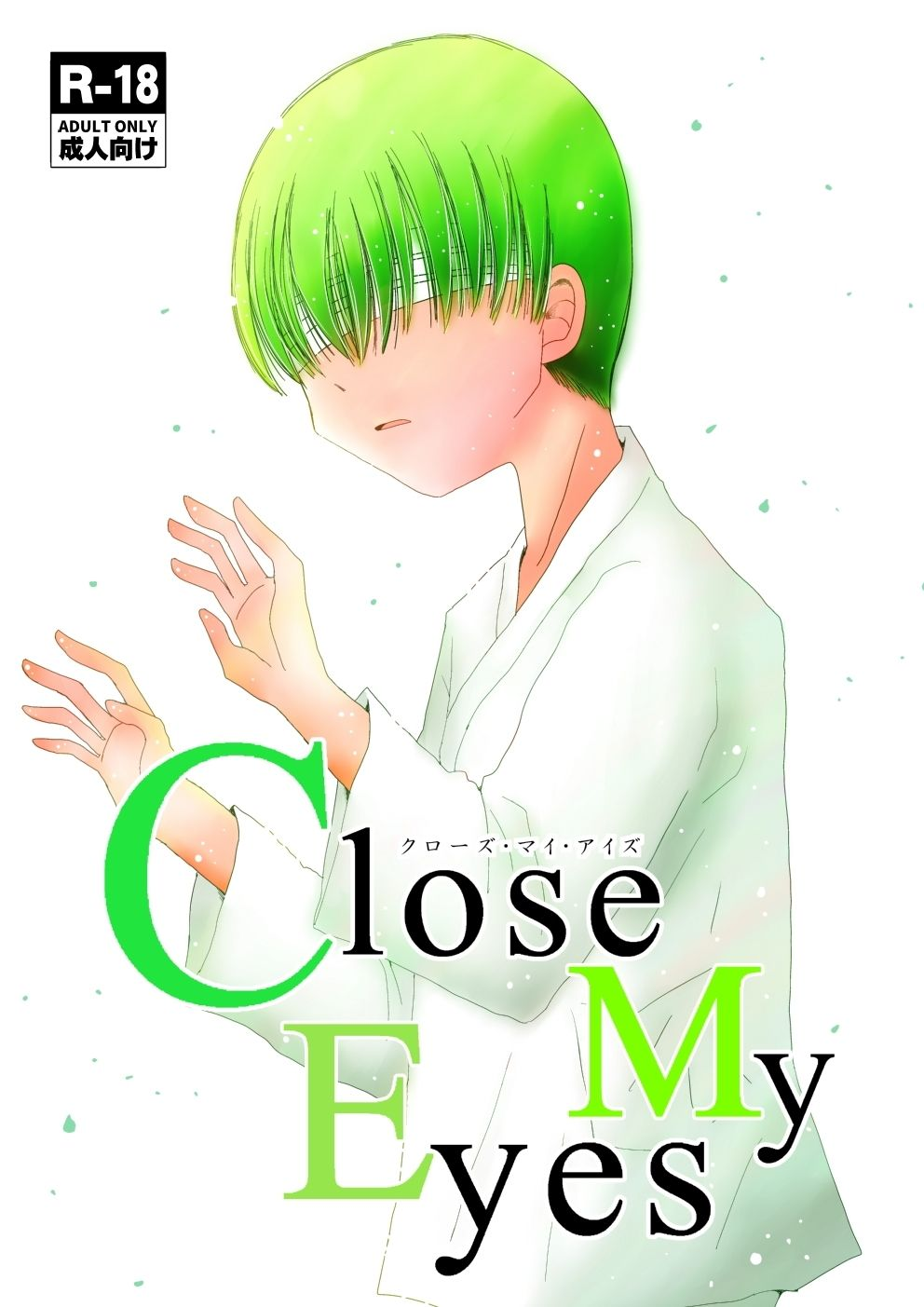 Close My Eyesのサンプル画像1