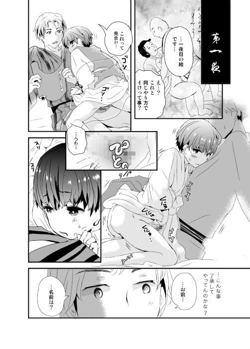 【大和 童貞】ショタの、大和の童貞女性向けフェラ和姦中出し露出の同人エロ漫画!!