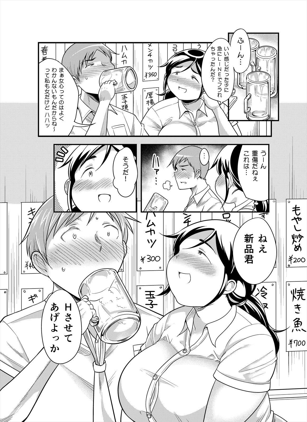 地味ぽちゃアフター5