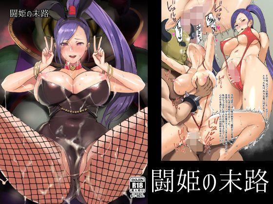 [今すぐ読める同人サンプル] 「闘姫の末路」(少女架刑)エロ属性画像