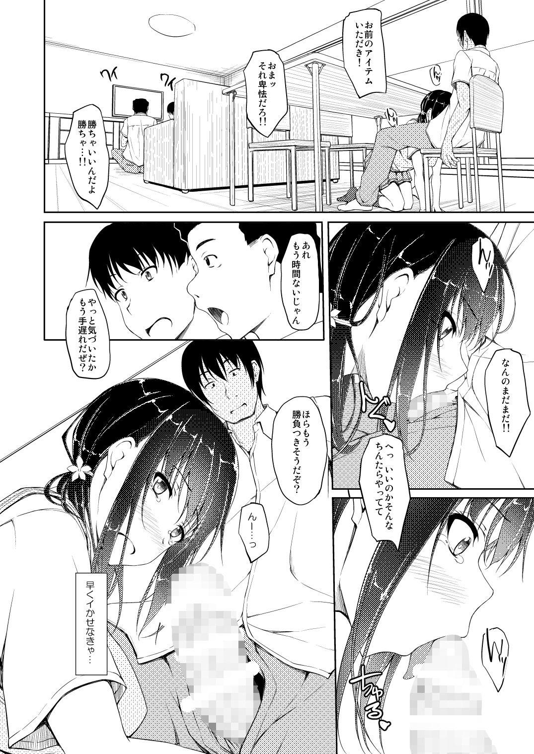 立花優希奈援交日誌4「彼が知らない本当の私…」