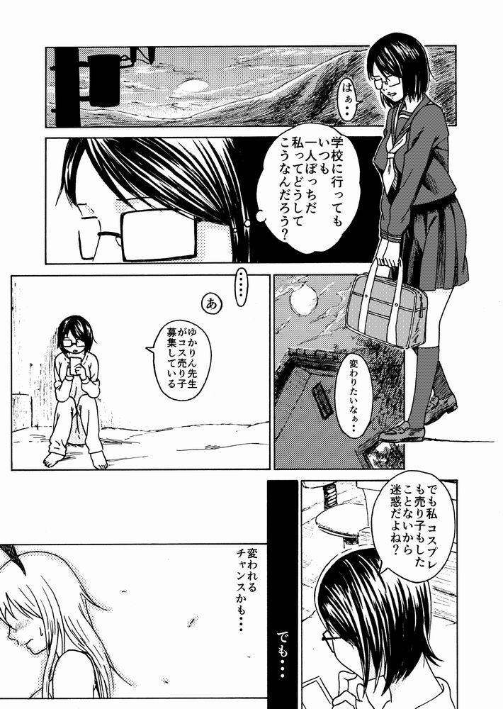 【処女 フェラ】天然なコスプレの処女先生女の子少女のフェラ中出しの同人エロ漫画!