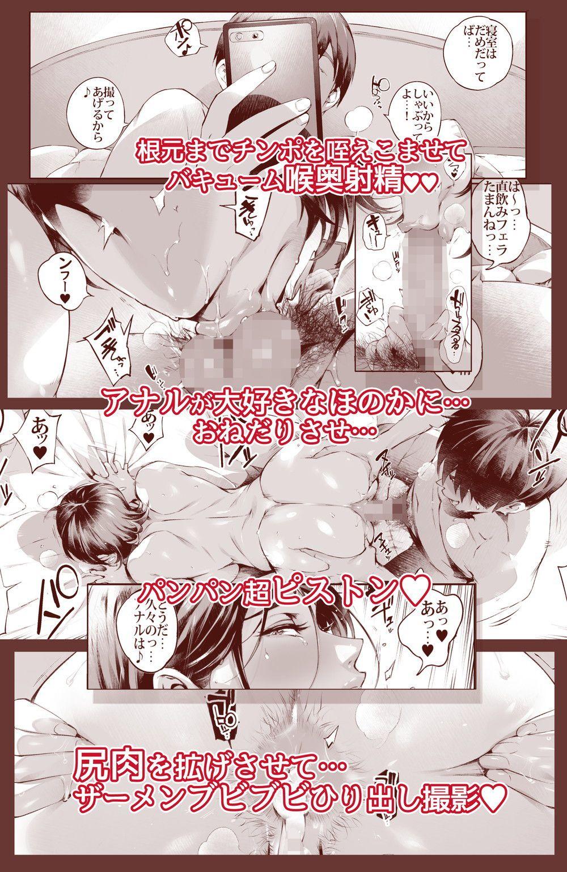 不貞交尾妻ほのか 〜発覚編〜のサンプル画像3