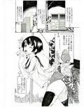 学生時代の青姦経験を元に描いた実話漫画