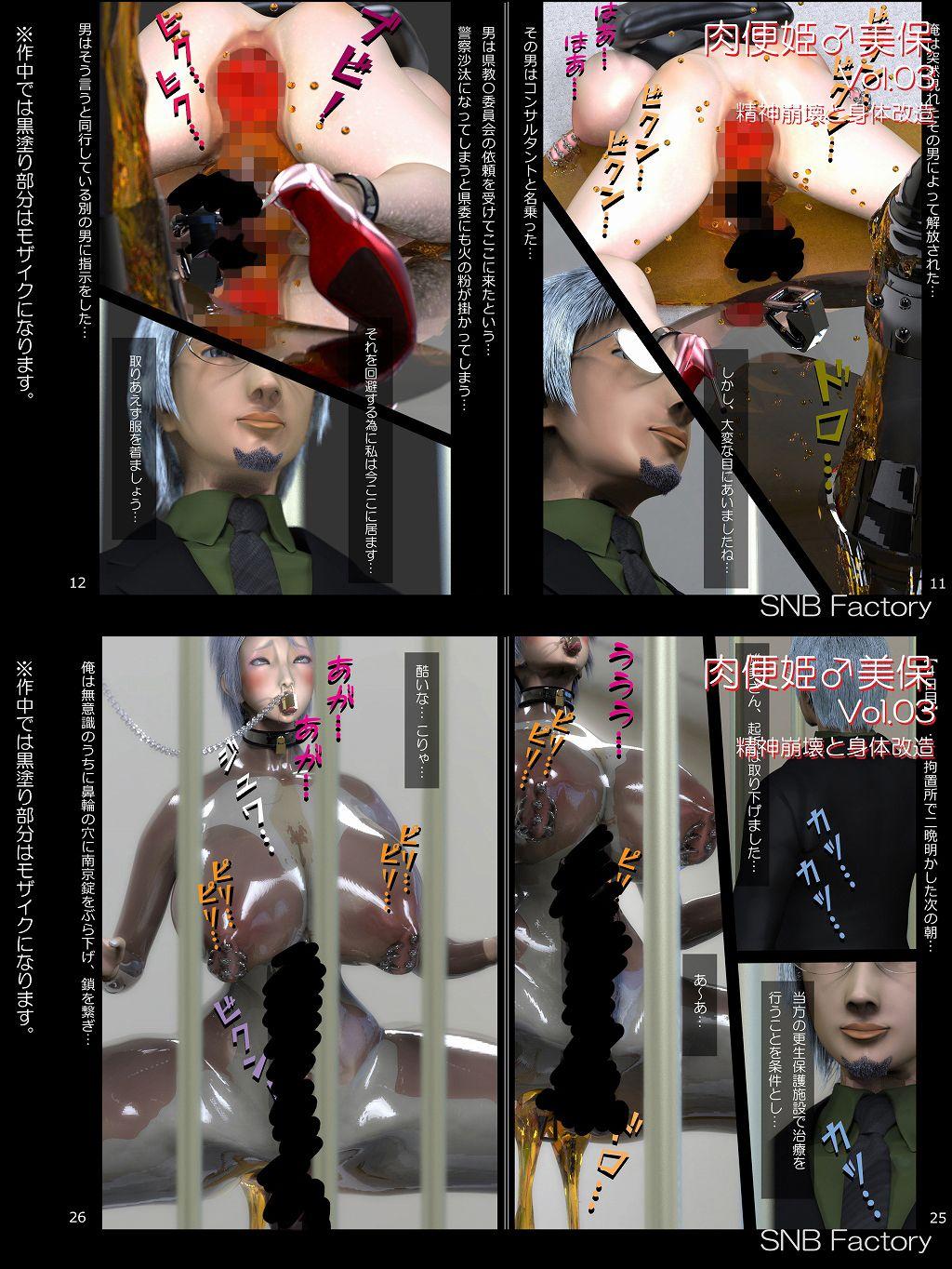 肉便姫♂美保vol.03[精神崩壊と身体改造]