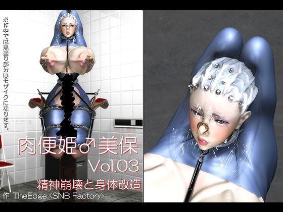 肉便姫♂美保vol.03[精神崩壊と身体改造]の表紙