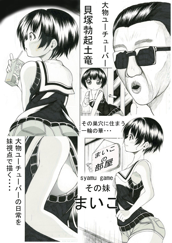 シスターsyamu game