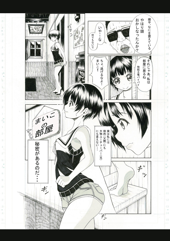 [同人]「シスターsyamu game」(宵星ヒカリ)