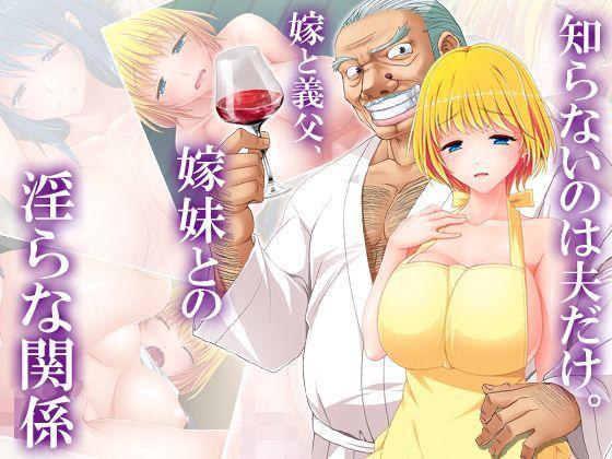 知らないのは夫だけ。嫁と義父、嫁妹との淫らな関係 5巻