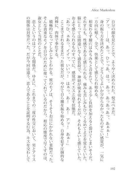 稲森ケイト (桜木りん 稲森エレナ 稲森ケイ) 天然むすめ もろつべ