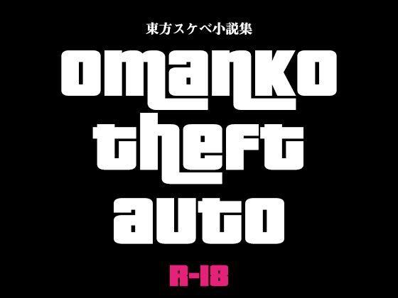 同人ガール:[同人]「omanko theft auto」(わめしば)