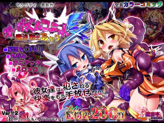 オーガズムユニットEX-魔法戦士あかりの表紙