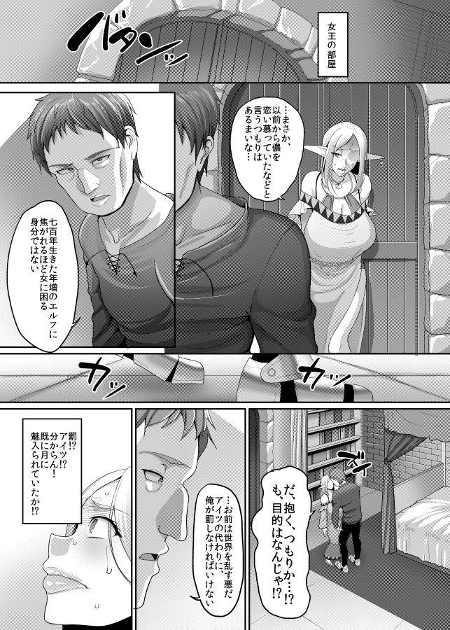 高飛車エルフ強制婚姻!!
