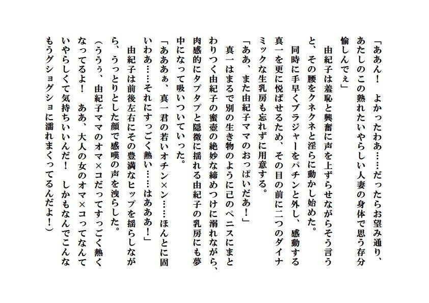 人妻由紀子と少年たち【完全版】