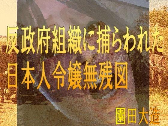 反政府組織に捕らわれた日本人令嬢無残図