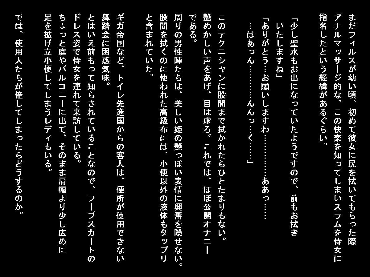 【ラム 脱糞】美女格闘家お姫様の、ラムの脱糞おもらし失禁ファンタジー露出の同人エロ漫画!
