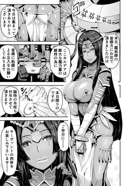 【Fate 同人】どすけべカルデア風俗店