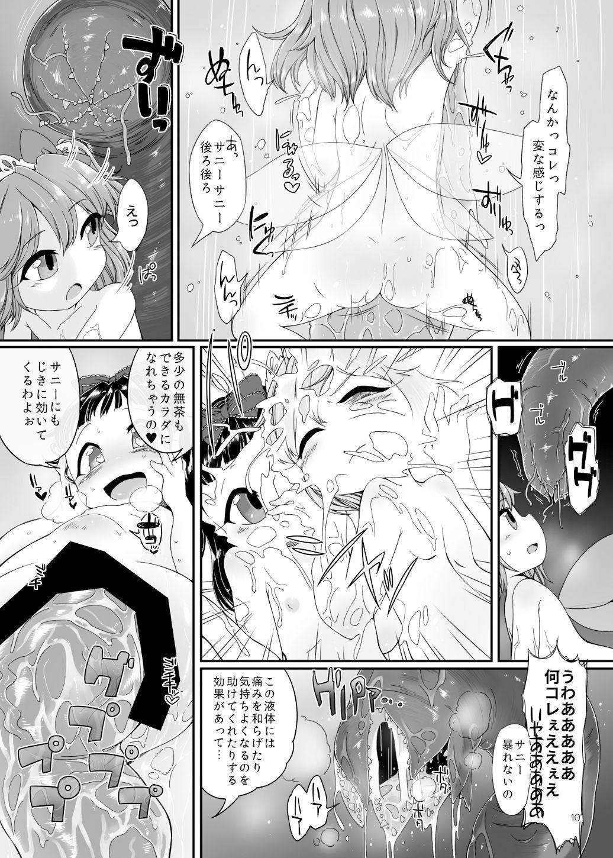 触手さんのおよめさん 1日体験!