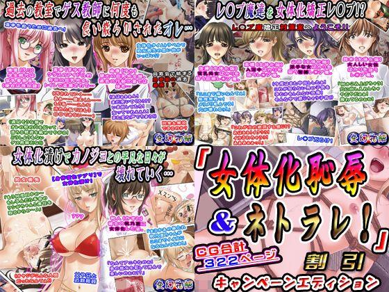 【無料】【無料版】「女体化恥辱&ネトラレ!」割引キャンペーンエディション