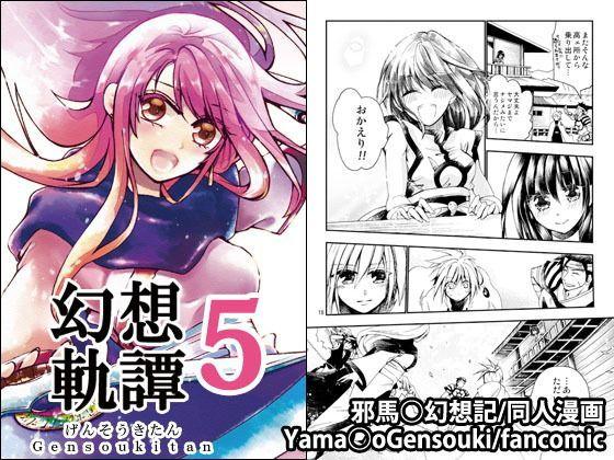 幻想軌譚5巻