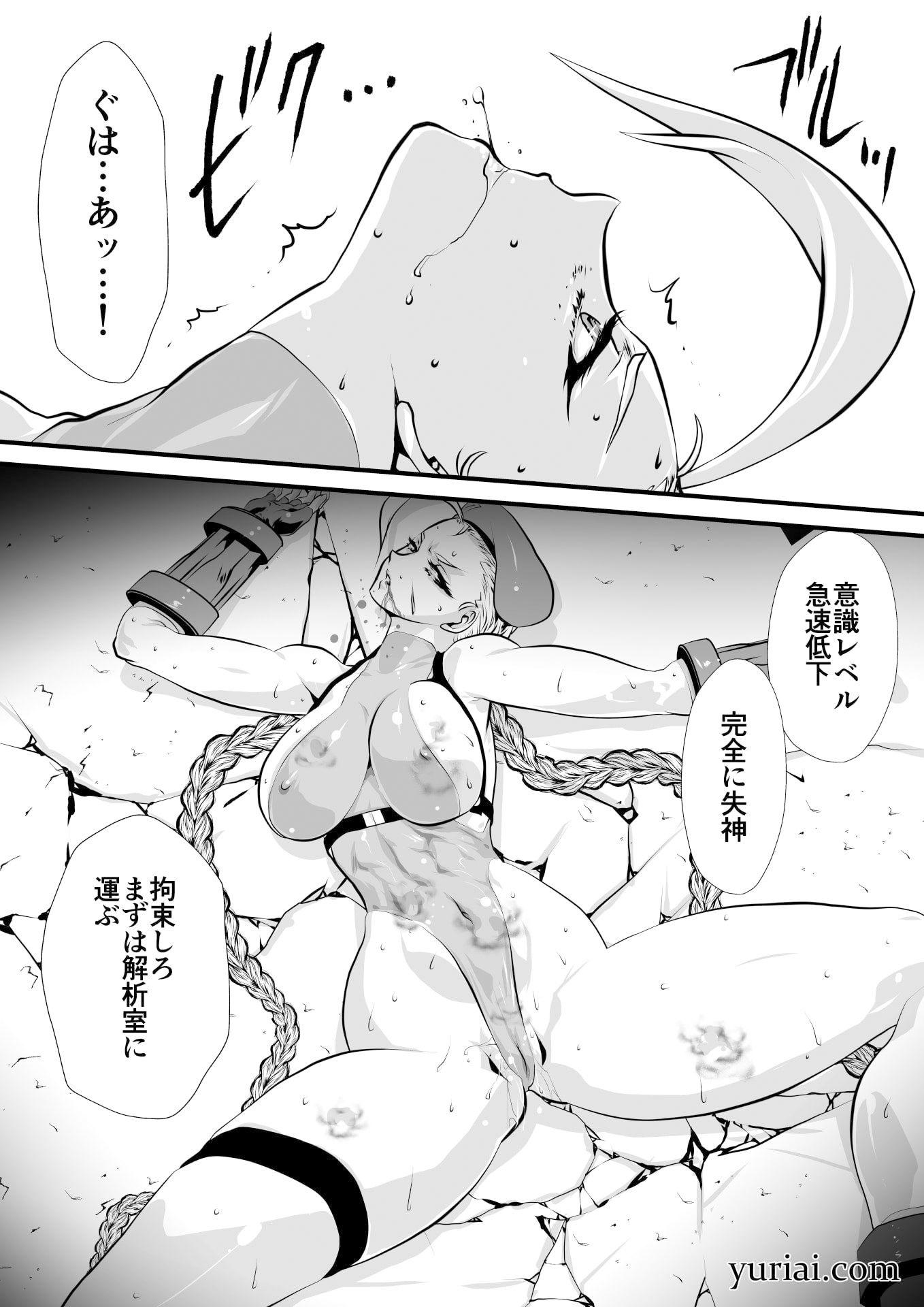 【春麗 同人】侵入者拷問