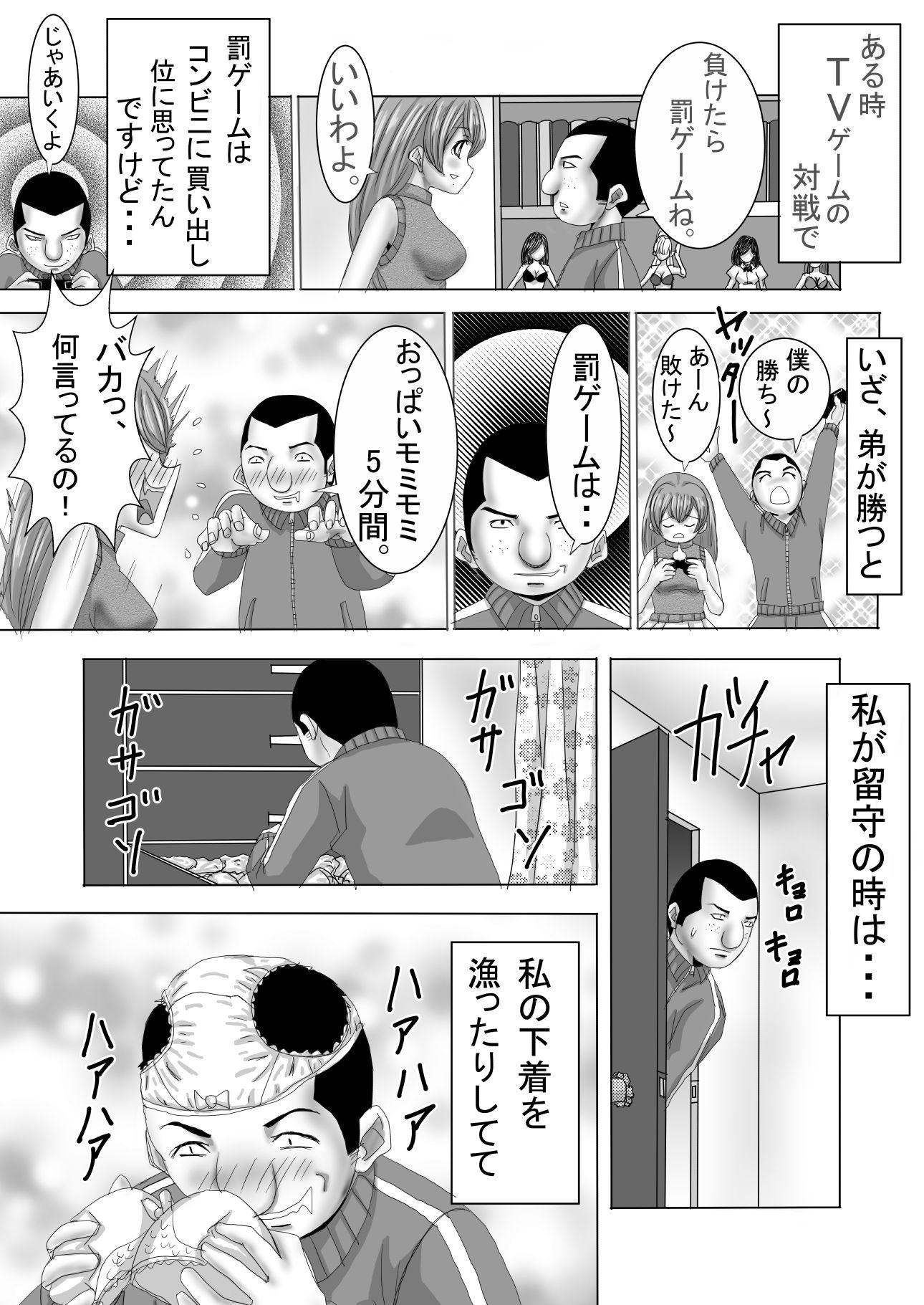 同人ガール:[同人]「弟に犯された現役女子○生グラビアアイドル 第1話」(曽田  成馬)