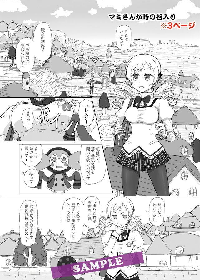 1000円以下「ポッピンローター ヒーリングアクア」(メルシー)